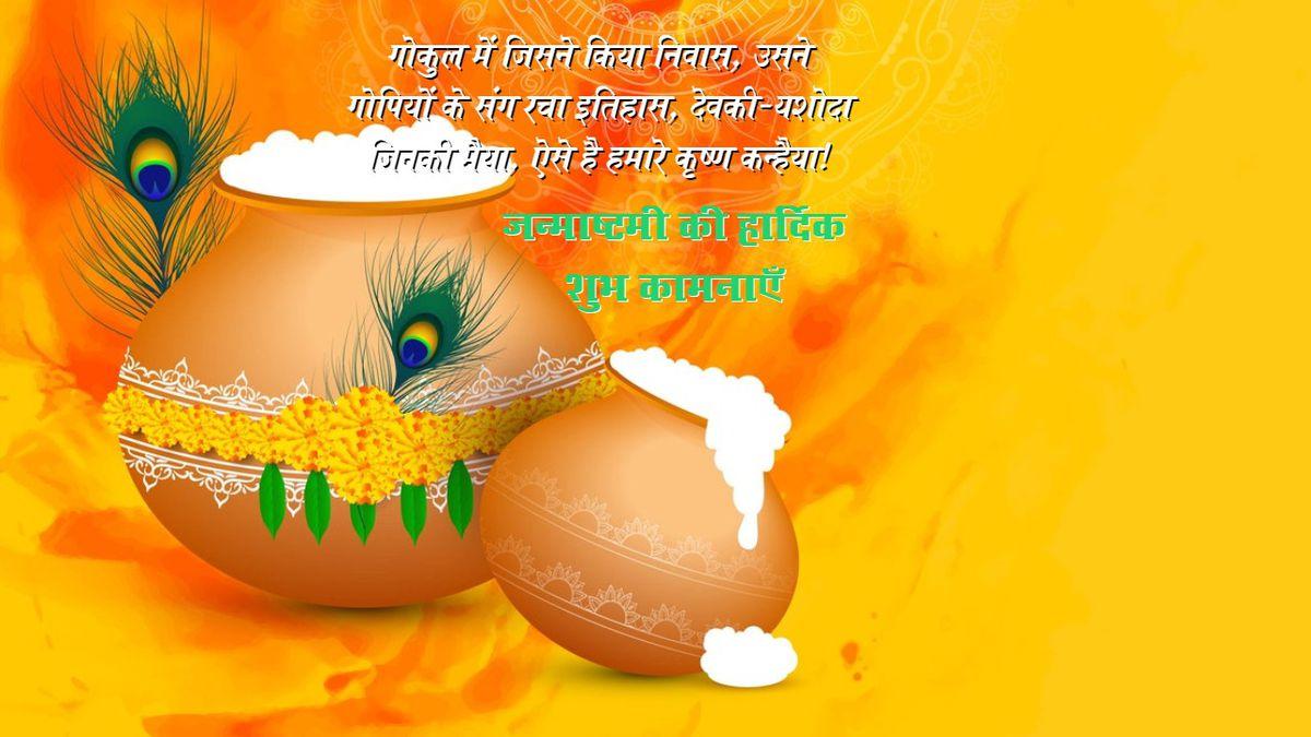 शिव प्रताप सिंह पवार -शुभ जन्माष्टमी  जन्माष्टमी  श्री कृष्ण जन्माष्टमी का पावन त्यौहार सभी देशवासिय